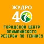 Лого центр тенниса
